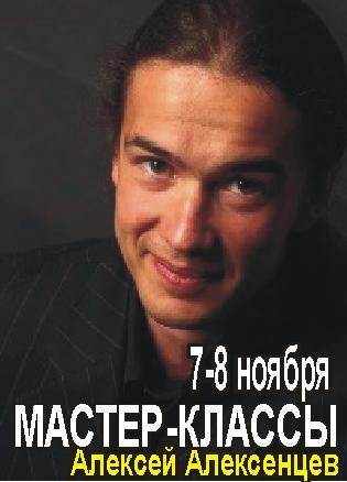 Алексей чернушенко мастер класс